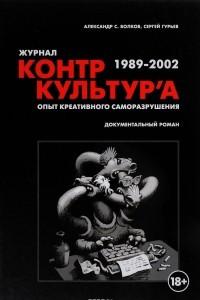 Контркультура. Опыт креативного саморазрушения 1989-2002