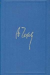 Собрание сочинений в восьми томах. Том 7