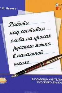 Работа над составом слова на уроках русского языка в начальных классах