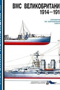 Морская коллекция, 1995, № 04. ВМС Великобритании 1914-1918