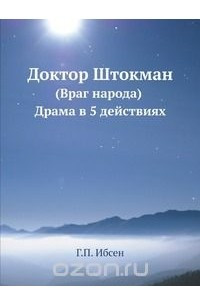 Доктор Штокман (Враг народа)