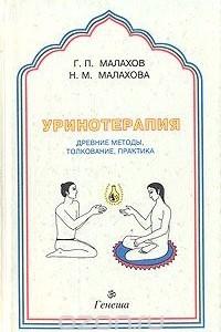 Уринотерапия: древние методы, толкование, практика