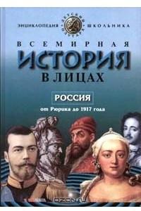 Всемирная история в лицах. Россия от Рюрика до 1917 года