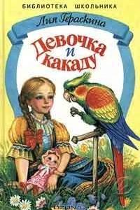 Девочка и какаду