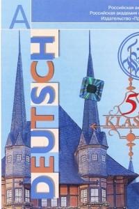 Deutsch: 5 klasse / Немецкий язык. 5 класс