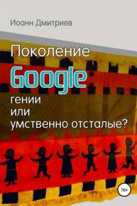 Поколение Google: гении или умственно отсталые?