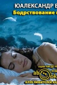 Бодрствование и сон