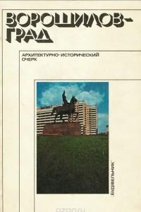 Ворошиловград. Архитектурно-исторический очерк