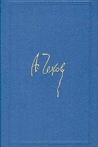 Собрание сочинений в восьми томах. Том 5