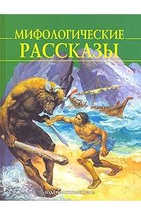 Мифологические рассказы