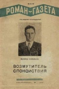 Роман-газета», 1940, №№9(185) - 10(186)