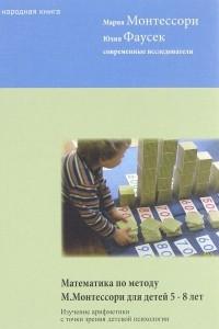 Математика по методу Монтессори для детей 5-8 лет