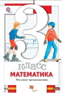 Математика. 3 класс. Что умеет третьеклассник. Тетрадь для проверочных работ