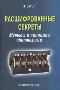 Расшифрованные секреты. Методы и принципы криптологии