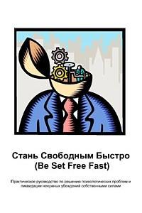 Стань свободным быстро