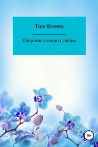 Сборник стихов о любви