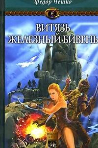 На берегах тумана. Книга 3. Витязь Железный Бивень