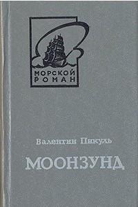 Моонзунд. В двух томах. Том 1