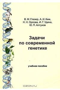 Задачи по современной генетике