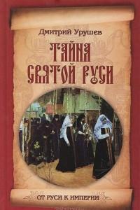 Тайна Святой Руси. История старообрядчества в событиях и лицах