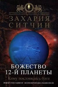 Божество 12-й планеты