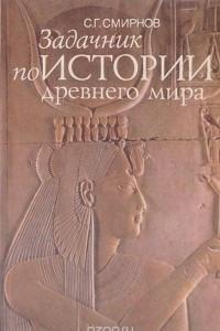 Задачник по истории Древнего мира