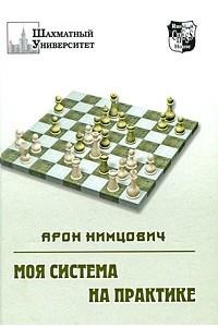 Моя система на практике; Шахматная блокада; Как я стал гроссмейстером; Приложения