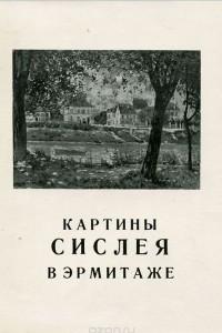 Картины Сислея в Эрмитаже