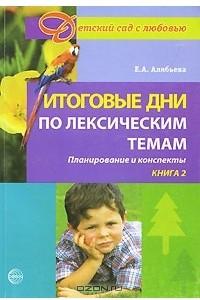 Итоговые дни по лексическим темам. Планирование и конспекты. Книга 2
