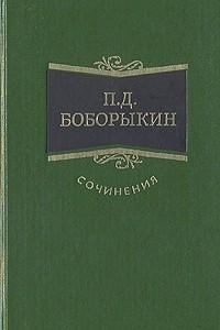 П. Д. Боборыкин. Сочинения в трех томах. Том 3