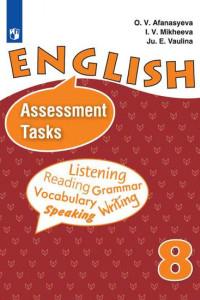 Афанасьева. Английский язык. Контрольные и проверочные задания. VIII класс