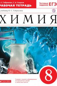 Химия. 8 класс. Рабочая тетрадь. (с тестовыми заданиями ЕГЭ)