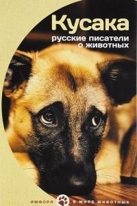 Кусака. Русские писатели о животных