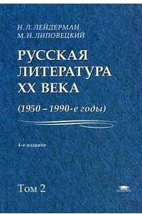 Русская литература XX века, (1950-1990-е годы): в 2 т. Т. 2: 1968-1990