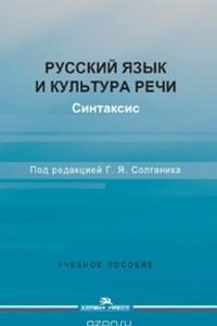 Русский язык и культура речи. Синтаксис. Учебное пособие