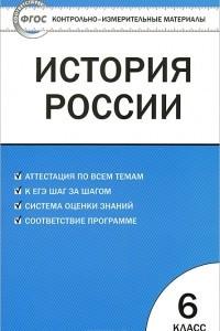 История России. 6 класс