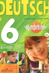 Немецкий язык. 6 класс. Учебник.