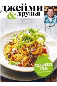 Выбор Джейми. Итальянская кухня