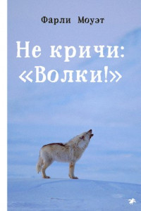 Не кричи, волки!