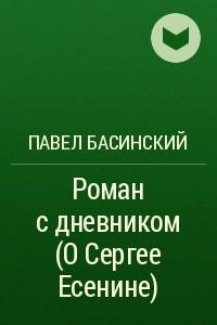 Роман с дневником (О Сергее Есенине)