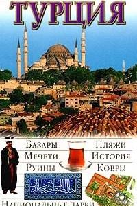 Турция. Иллюстрированный путеводитель