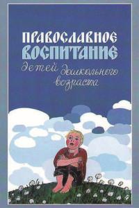 Православное воспитание детей дошкольного возраста