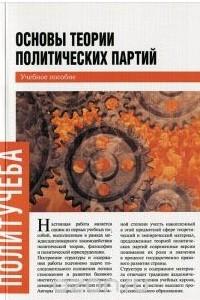Основы теории политических партий