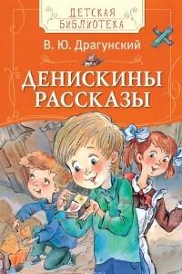 Драгунский В. Денискины рассказы (ДБ)