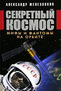 Секретный космос. Мифы и фантомы на орбите