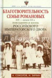 Благотворительность семьи Романовых. XIX - начало XX века