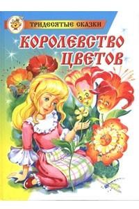 Королевство цветов