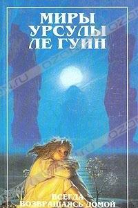 Миры Урсулы Ле Гуин. Комплект из двух книг. Всегда возвращаясь домой. Книга 2