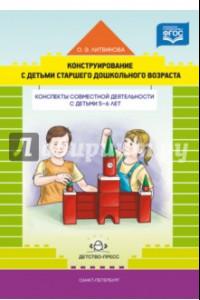 Конструирование с детьми старшего дошкольного возраста. Конспекты совместной деятельности. ФГОС
