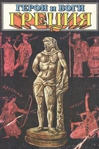 Герои и боги: Греция